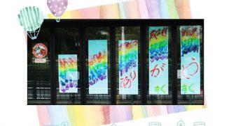 すくすくのみんなで虹を作りました。